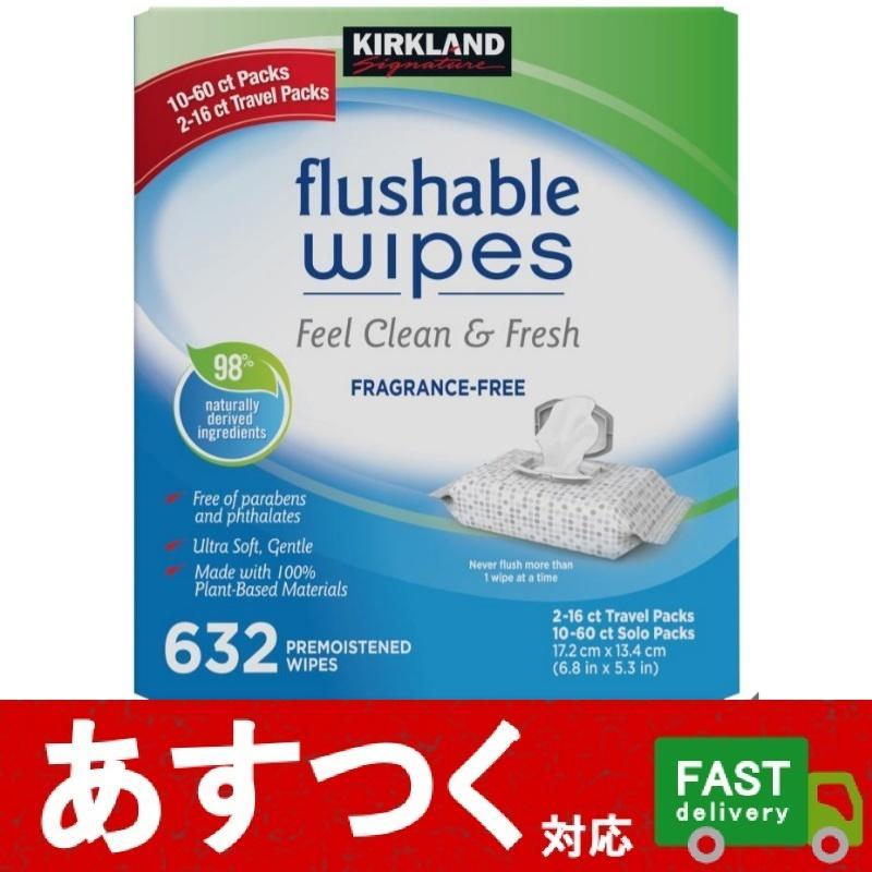 カークランド トイレに流せるウェットシート moist 贈り物 flushable wipes 632枚 流せる 1301182 コストコ ワイプ ベビーワイプ おしりふき フラッシャブル 日本製