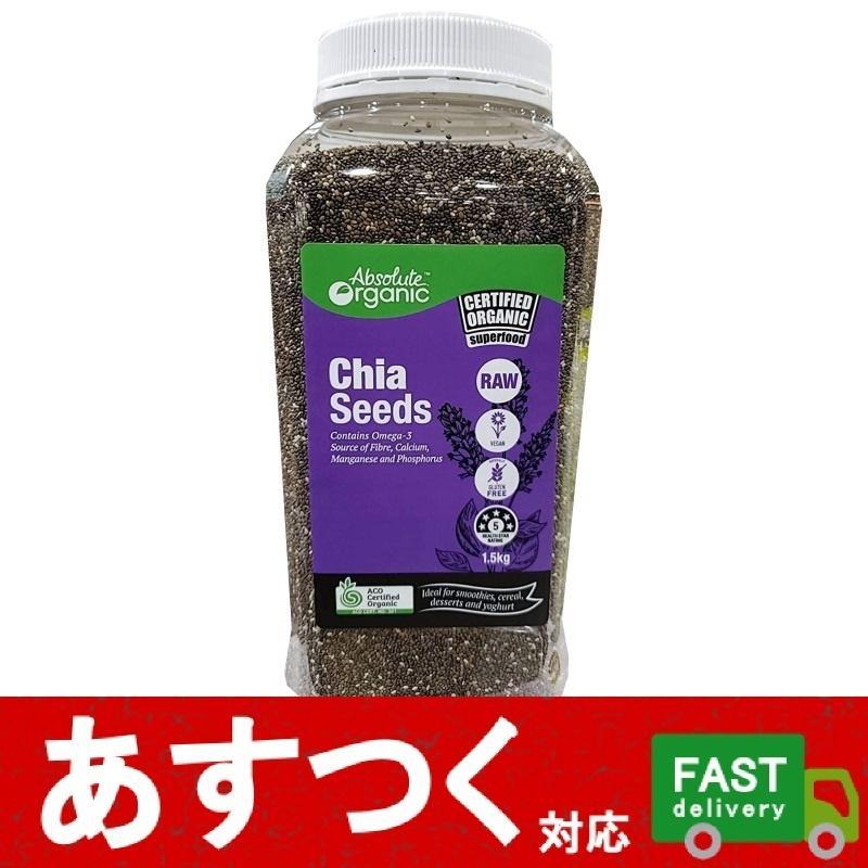 オーガニックチアシード ABSOLUTE ORGANIC 1.5kg Chia [再販ご予約限定送料無料] Seeds 有機チアシード 期間限定 パラグアイ グルテンフリー 食品 582618 ダイエット 美容 コストコ 健康