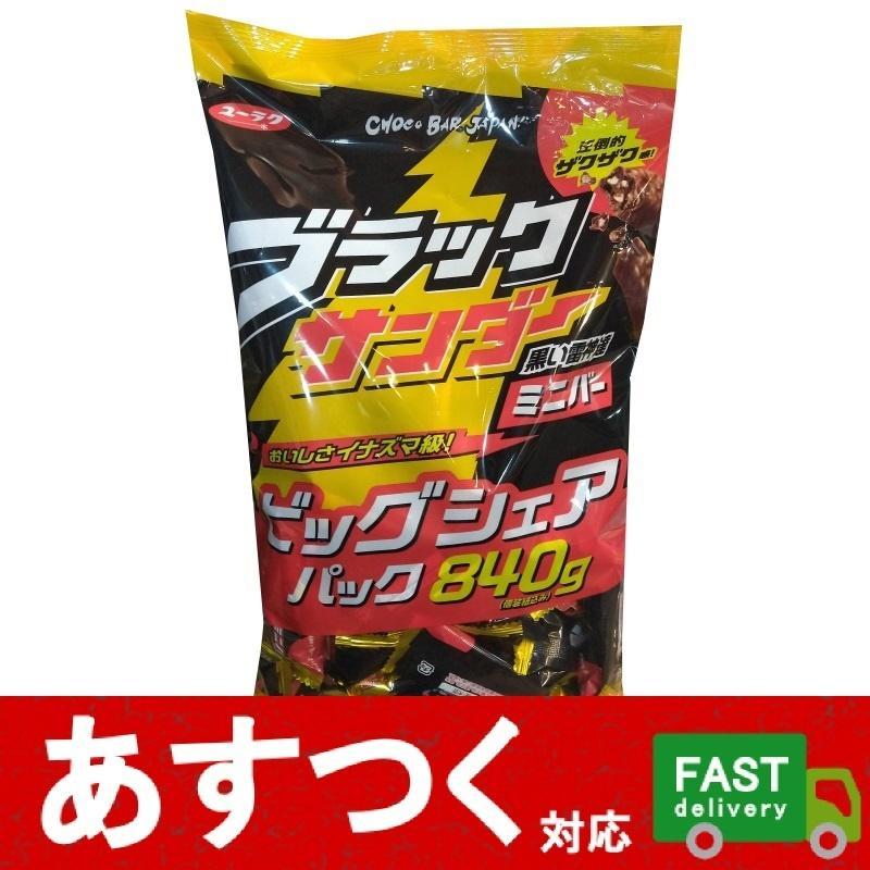 (有楽製菓 ブラックサンダー ビッグシェアパック 840g)約70個入 個包装で人気 チョコレート 黒い雷神達 みんなでおいしさイナズマ級 コストコ 585639|itemp-yh