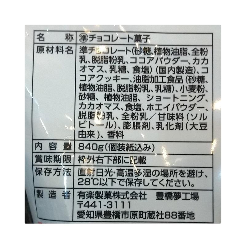 (有楽製菓 ブラックサンダー ビッグシェアパック 840g)約70個入 個包装で人気 チョコレート 黒い雷神達 みんなでおいしさイナズマ級 コストコ 585639|itemp-yh|02