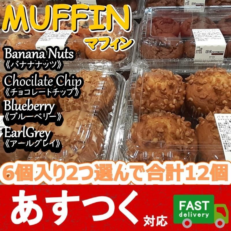 日付指定不可 コストコ マフィン 12個入り 6個×2種類 販売 合計12個 アーモンドポピー チョコチップ 選べる ブルーベリー 93929 バナナナッツ 新色追加して再販