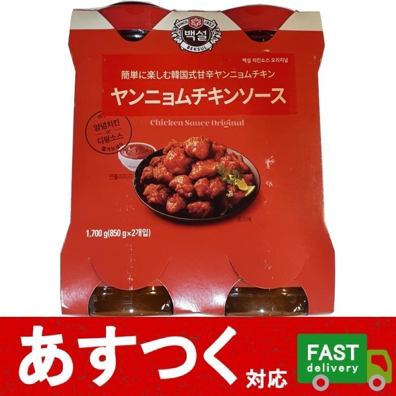 2本セット べクソル ◆セール特価品◆ ヤンニョムチキンソース オリジナル 850g×2本 1700g 甘辛 32719 焼肉 タレ 韓国 鶏肉 コストコ 割り引き たれ