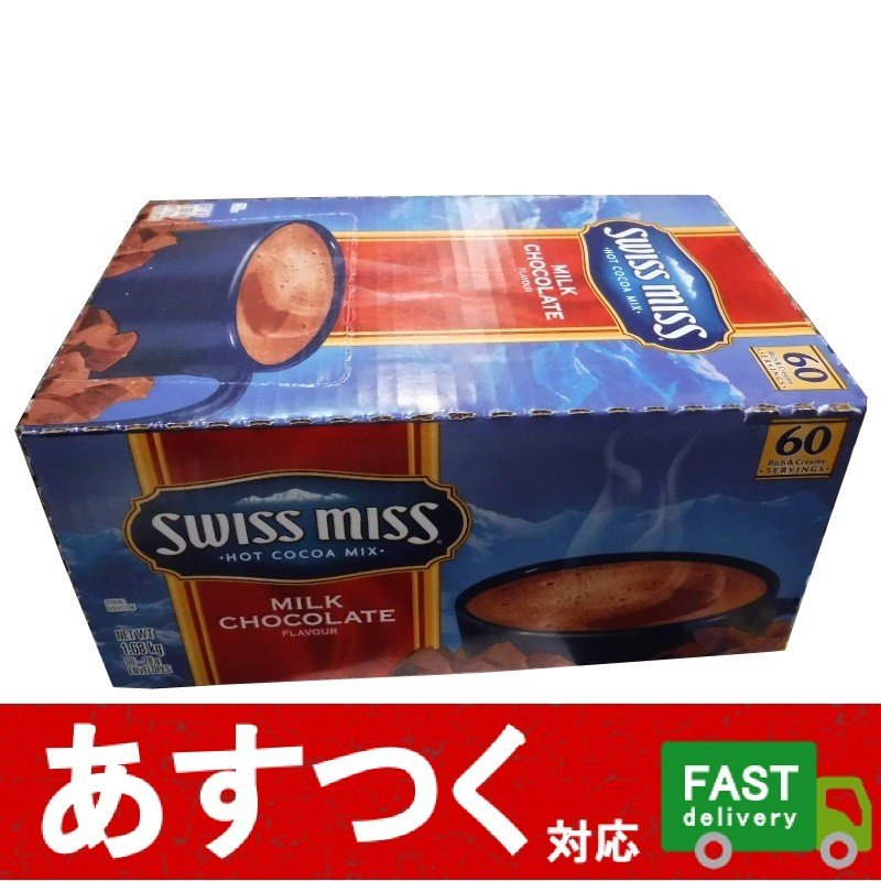 (スイスミス ミルクチョコレートココア 60袋入り)SWISS MISS ホット ココア ミックス 1袋28g 1.68kg おいしい あったか コストコ 479946|itemp