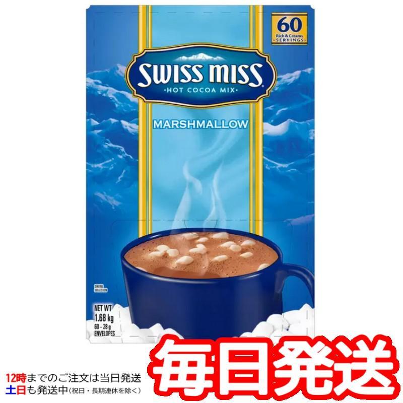 マシュマロ入り スイスミス ミルクチョコレートココア 格安 60袋入り SWISS MISS ホット 1.68kg ココア ミックス 591632 コストコ 大注目 28g インスタント
