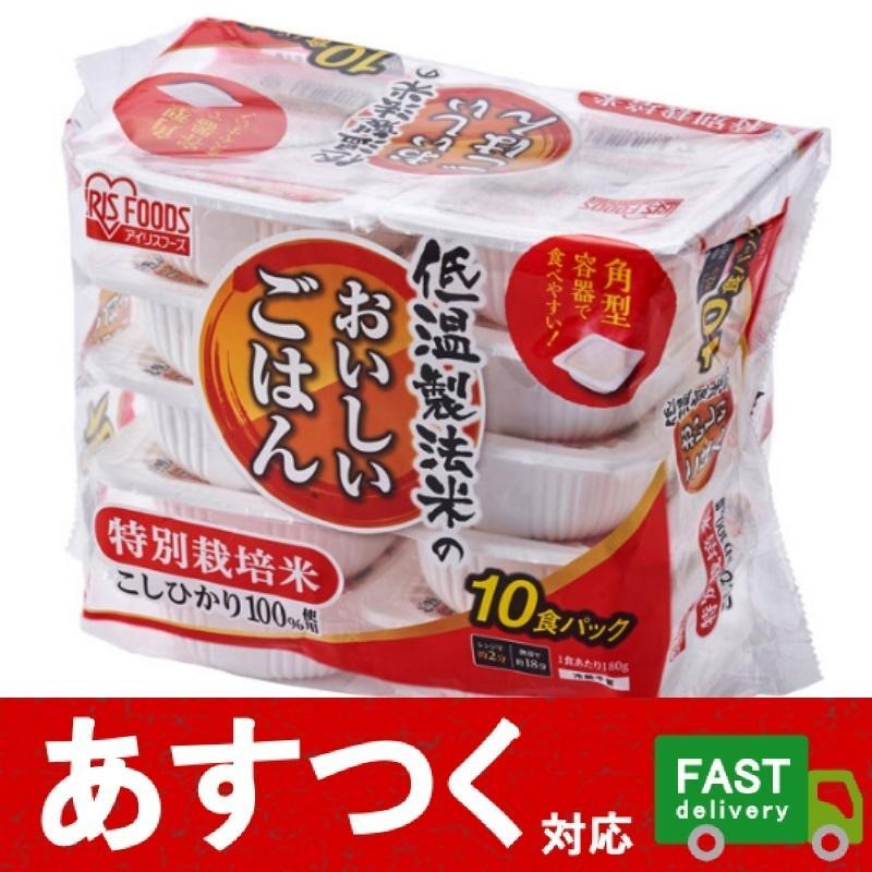 (10食入り アイリスオーヤマ 低温製法米 おいしいごはん パックご飯 特別栽培米こしひかり100%使用 180g×10パック)レトルト コストコ 590765 itemp