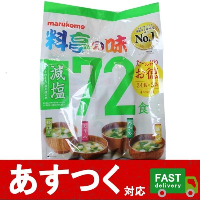 マルコメ 料亭の味 減塩 日本未発売 72食 即席 みそ汁 24食×3袋 長ねぎ 生みそ わかめ インスタント とうふ 塩分 優先配送 コストコ 13681 油あげ
