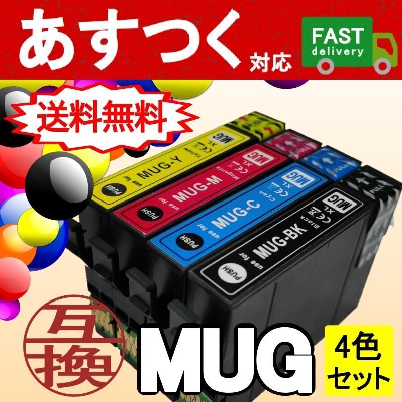 テレビで話題 MUG-4CL 4色セット MUG-BK MUG-C MUG-M MUG-Y エプソン用 EW-452A 互換インクカートリッジ 対応機種 EW-052A 買物 マグカップ