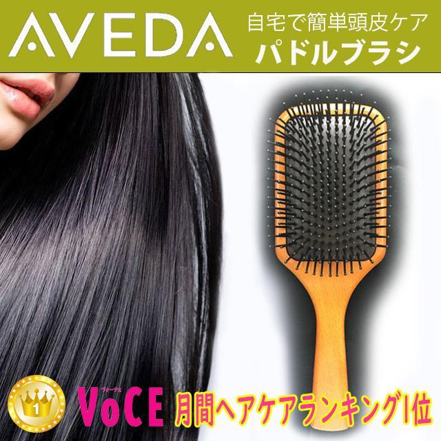 アヴェダパドルブラシ メーカー再生品 新品 AVEDA 通常サイズ マッサージ 自宅で簡単頭皮ケア パドルブラシ