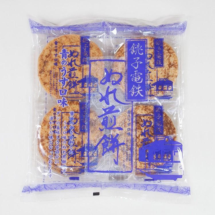 銚子電鉄のぬれ煎餅 青のうす口味 今だけ限定15%OFFクーポン発行中 至上 10枚入