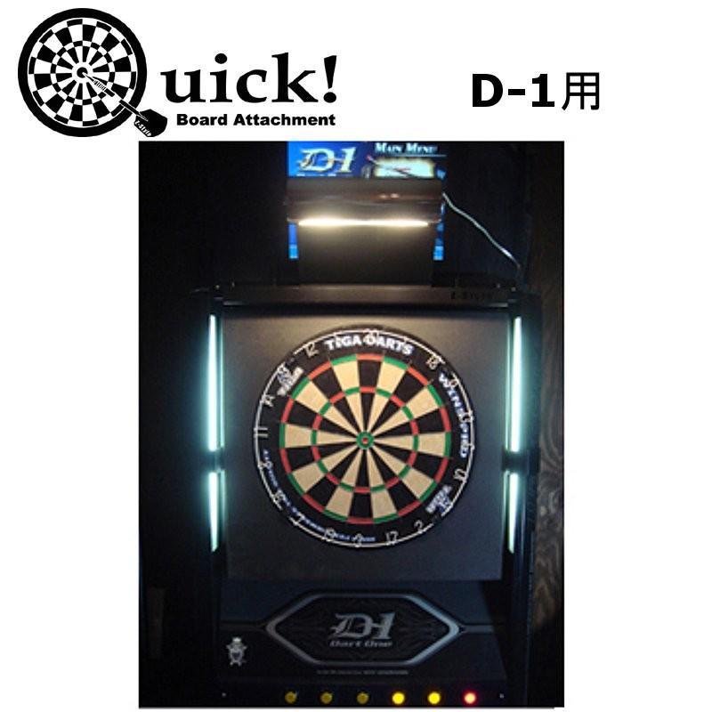 Quick board attachment D-1用 クイック・ボード・アタッチメント [JOIN Corprate]