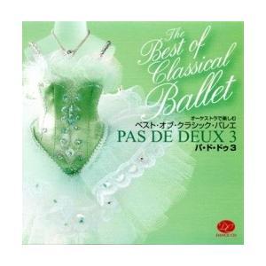 ベスト オブ クラシック バレエ ド バレエCD 人気急上昇 ドゥ3 パ 特価キャンペーン