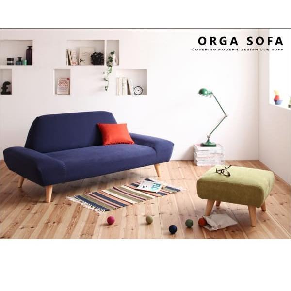 カバーリングモダンデザインローソファ ORGA オルガ オットマン  040104222-NV ネイビー
