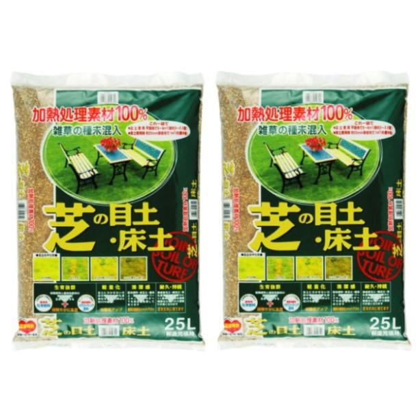 加熱処理済み原料100% 人気 芝の目土 床土 約25L×2袋セット 約10平方メートル分です 商い