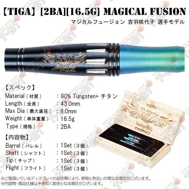 【TIGA】[2BA] Magical Fusion マジカルフュージョン 吉羽咲代子選手 [16.5g]