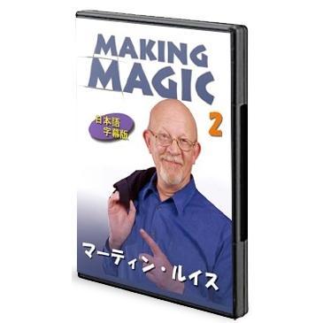 メイキングマジック第2巻