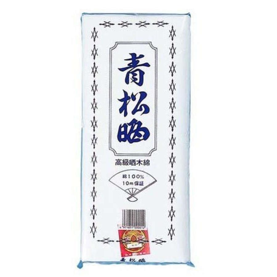 さらし 青松晒 当店一番人気 最安値 34cm×10m 晒し