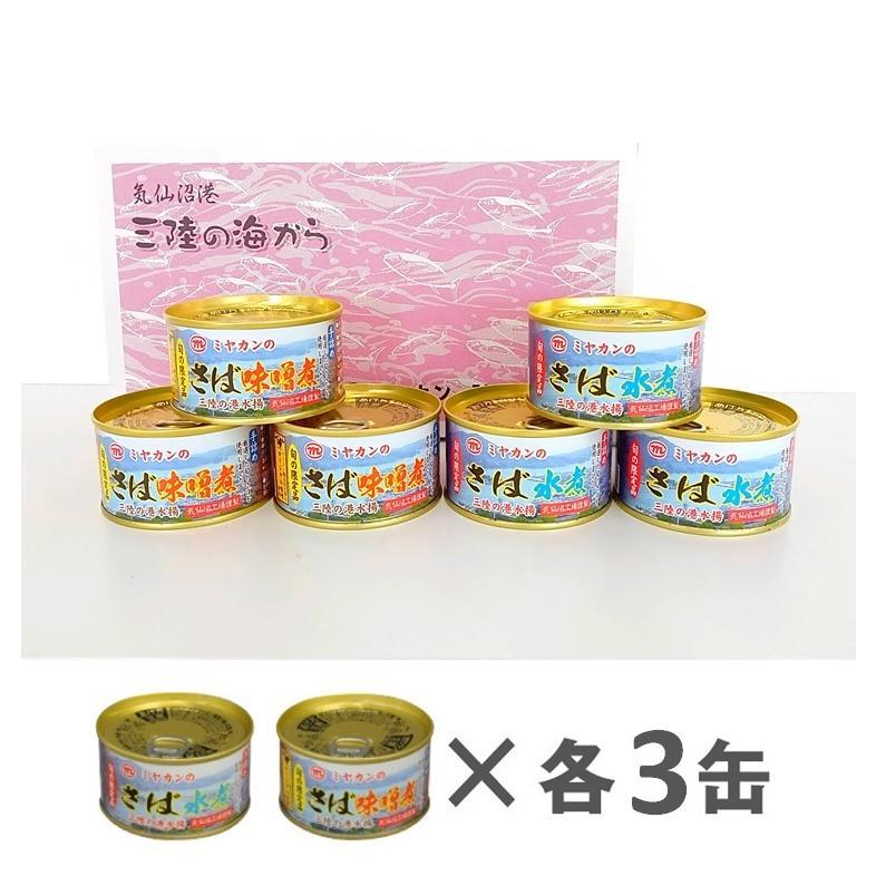 期間限定 新作送料無料 ミヤカンのさば水煮 セール特別価格 味噌煮缶詰6缶セット