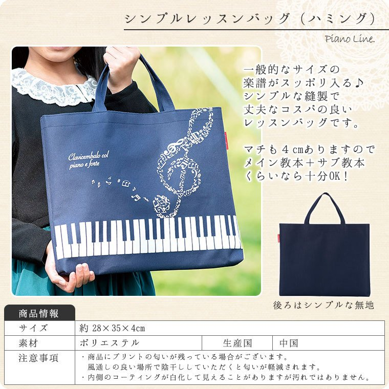 Pianoline シンプルレッスンバッグ ピアノ鍵盤柄 信用 アウトレット