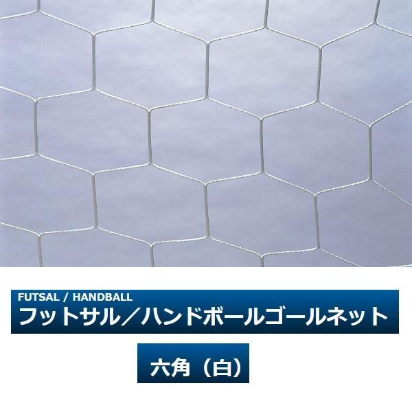 フットサル/ハンドボールゴールネット 六角(白)(1対)·ルイ高·RT-N160707【送料無料】