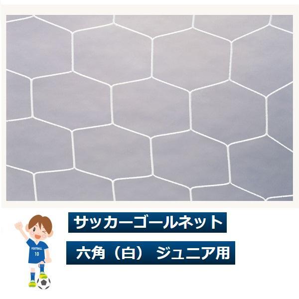 サッカーゴールネット 六角(白) ジュニア用(1対)·ルイ高·RT-N160612【送料無料】