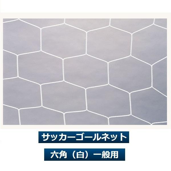 サッカーゴールネット 六角(白) 一般用(1対)·ルイ高·RT-N160502【送料無料】