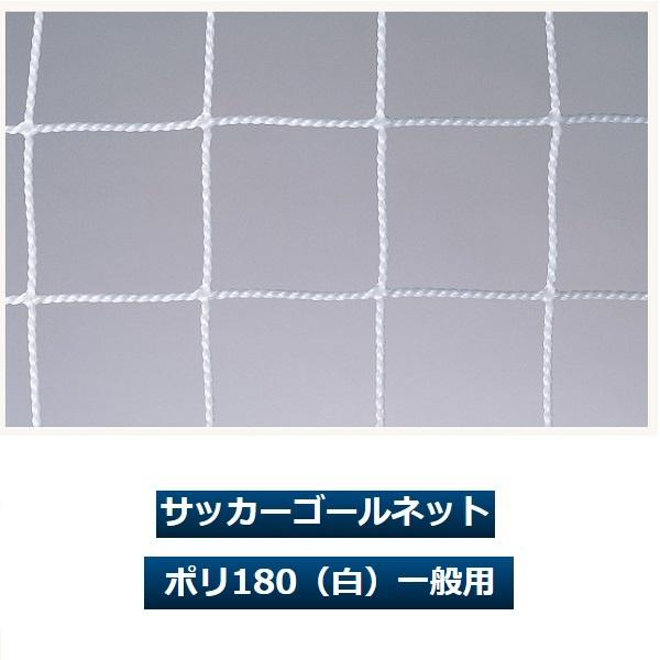 サッカーゴールネット ポリ180(白)一般用(1対)·ルイ高·RT-N160506【送料無料】