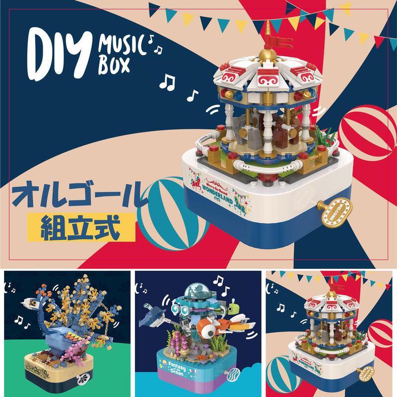 組み立て ブロック オルゴール ギミック 回転 動く 音楽ボックス おもちゃ 組立 癒し おしゃれ 立体 パズル 彼女 子供 子ども こども 小学生 誕生日 クリスマス|itempost