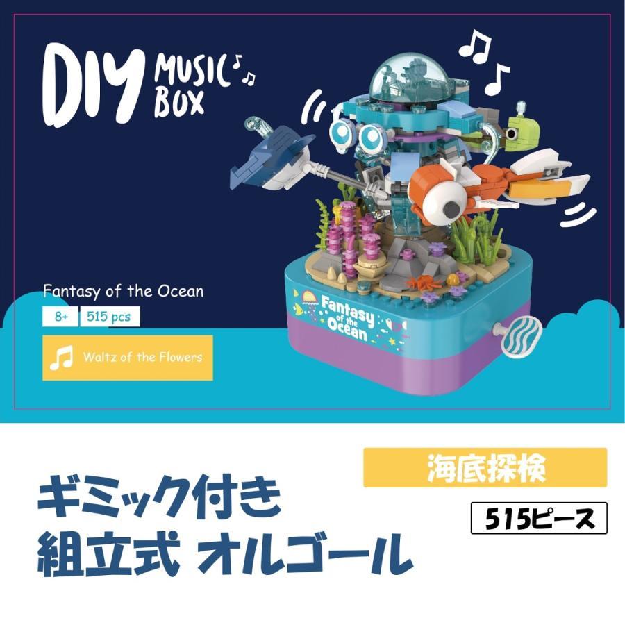組み立て ブロック オルゴール ギミック 回転 動く 音楽ボックス おもちゃ 組立 癒し おしゃれ 立体 パズル 彼女 子供 子ども こども 小学生 誕生日 クリスマス|itempost|02