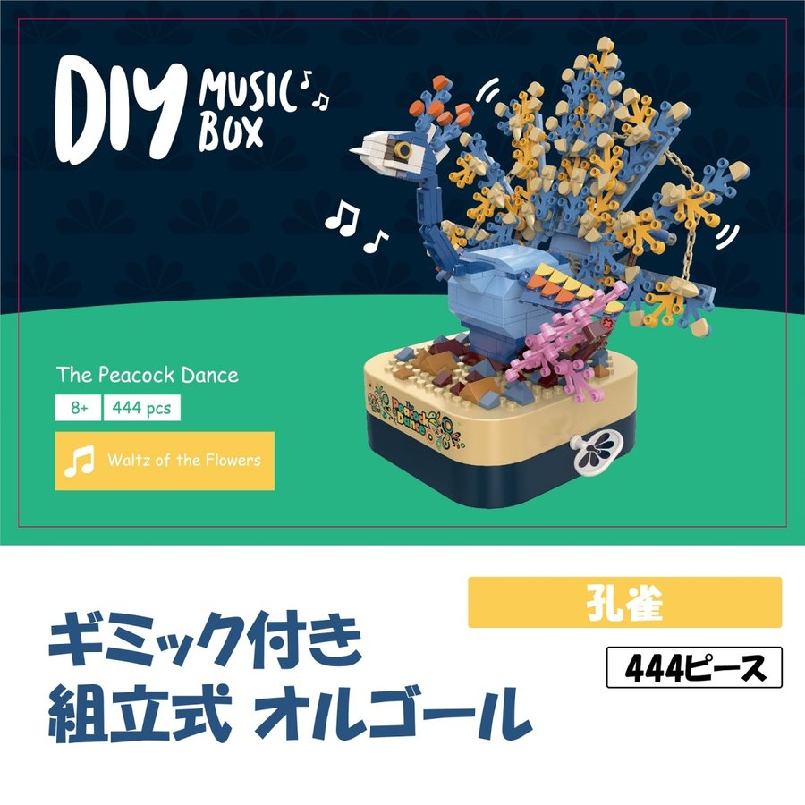 組み立て ブロック オルゴール ギミック 回転 動く 音楽ボックス おもちゃ 組立 癒し おしゃれ 立体 パズル 彼女 子供 子ども こども 小学生 誕生日 クリスマス|itempost|03