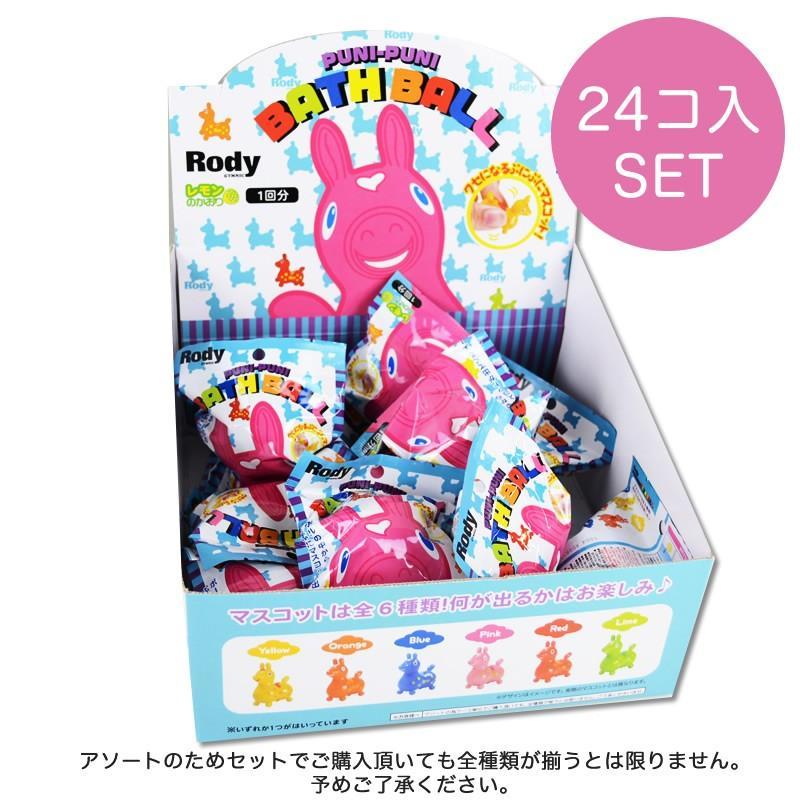 ぷにぷにロディ バスボール 1Box(24個入り/アソートセット)