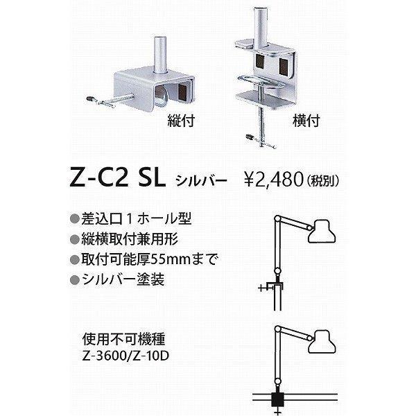 販売 山田照明 Z-ライト Z-LIGHT Z-C2SL ついに入荷 ZC2SL Z-A10後継機種 部品 クランプ シルバー