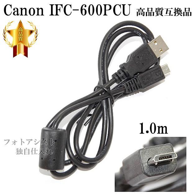 【互換品】Canon キヤノン インターフェースケーブル IFC-600PCU 高品質互換USB接続ケーブル  送料無料【ゆうパケット】|itempost