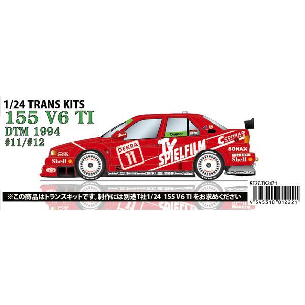 1/24 155 V6 T1 #11/#12 DTM 1994 conversion kit for TAMIYASTUDIO27 【Conversion Kit】
