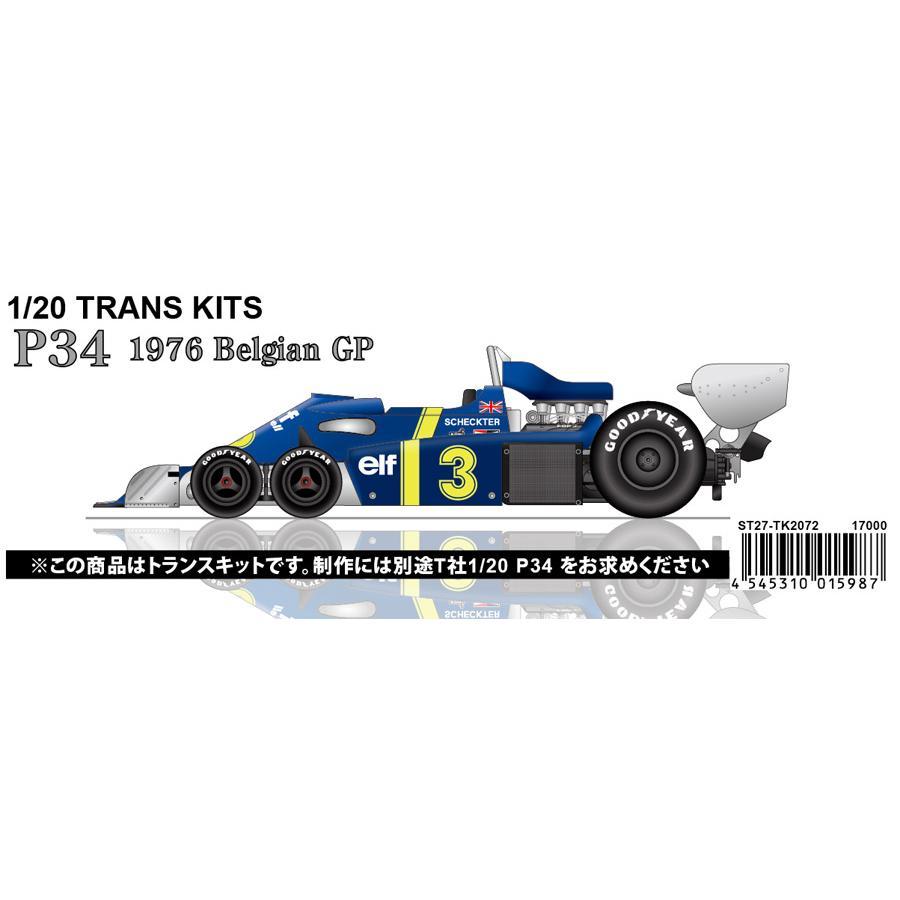 1/20 P34 Belgian GP 1976 Conversion Kitfor TAMIYASTUDIO27 【Convesion Kit】