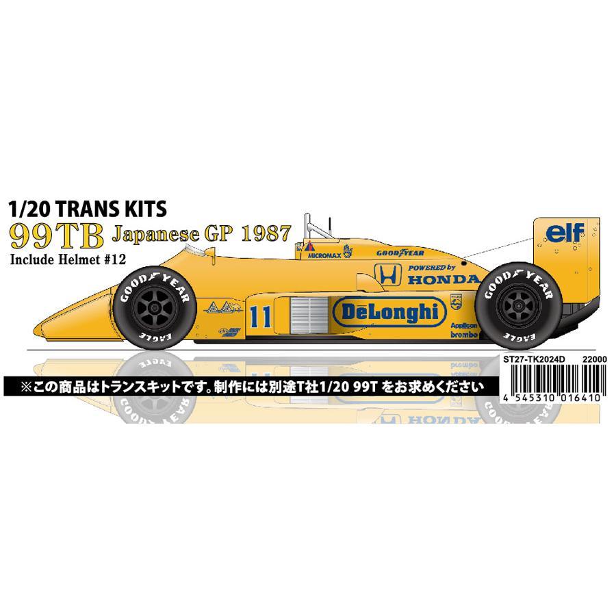 1/20 Type 99TB JAPANESE GP 1987 CONVERSION KITfor TAMIYA1/20 99TSTUDIO27 【Convesion Kit】