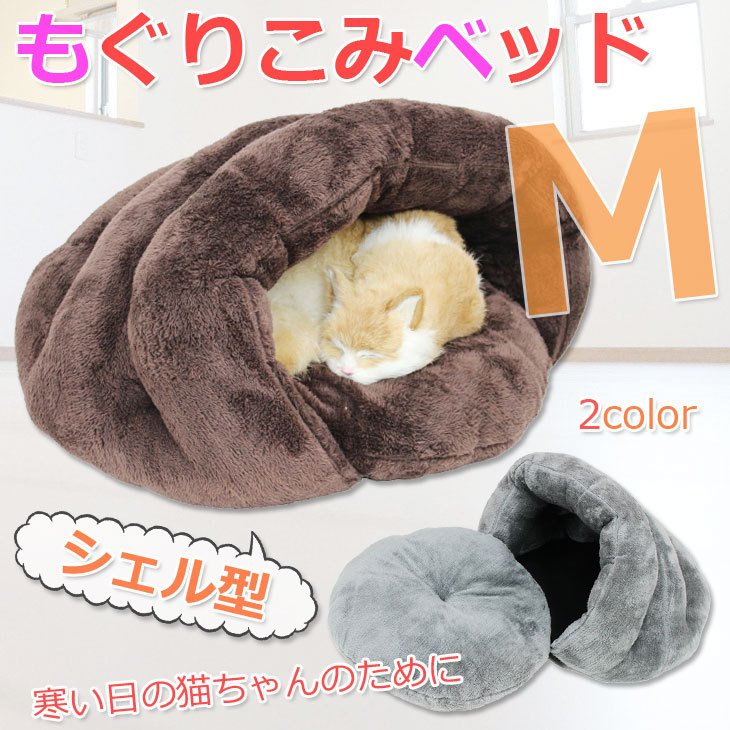 もぐりこみベッド ペットベッド 犬 猫 ふわふわ 暖か シェル型 ベッド Mサイズ|itempost|02