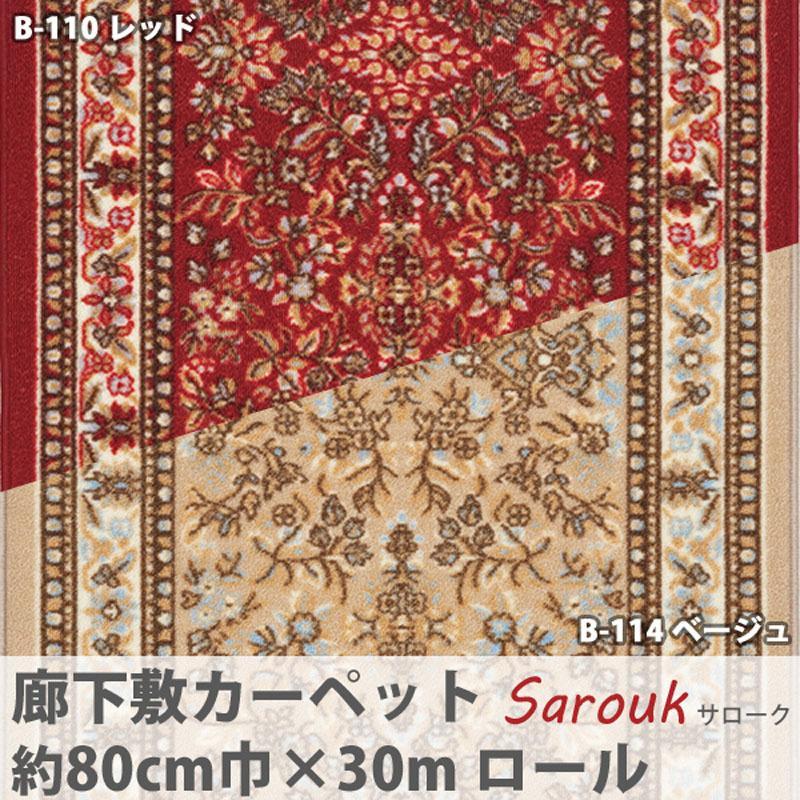廊下敷カーペット サローク《ロールタイプ》80cm幅×30m(1反)
