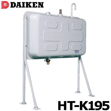 ダイケン 屋外用ホームタンク HT-K195型 壁寄せ片面タイプ HT-K195S 配管仕様 HT-K195VH 小出し仕様 DAIKEN 灯油タンク
