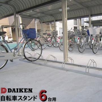 ダイケン 自転車スタンド《前輪差し込み式 6台用》CS-M6型《ピッチ400》CS-ML6型《ピッチ600》(1個)