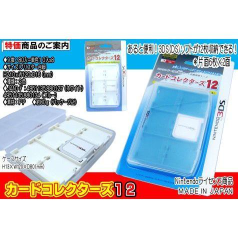 ニンテンドー カードコレクターズ12 80入り 単色(10×8B)返品交換不可