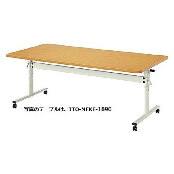ITO 車椅子対応テーブル W2100×D750mm (4段高さ調節タイプ) NFKF-2175
