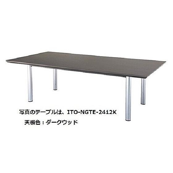 ITO 国産 広幅テーブル NGTEモデル W2400mm×D1200mm (角型天板) NGTE-2412K