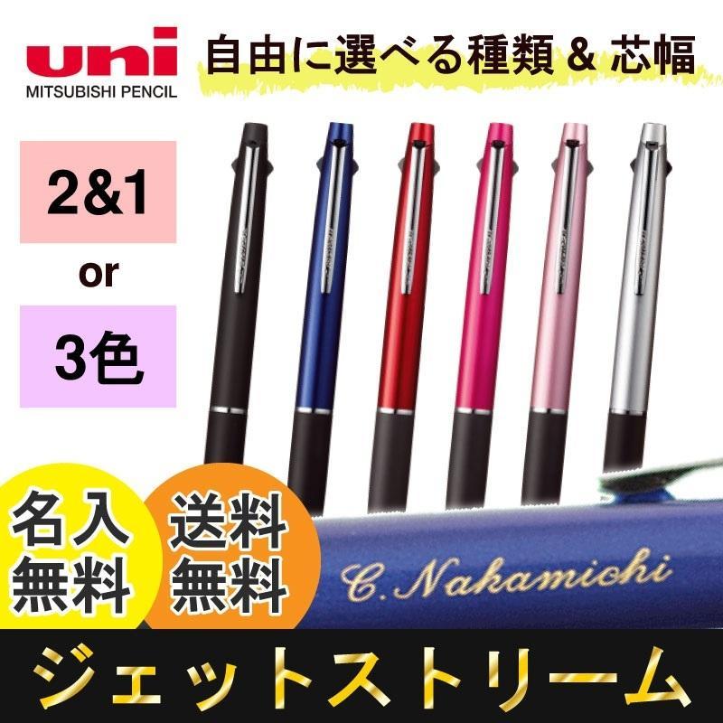 名入れ無料 ボールペン ジェットストリーム2色+シャープMSXE3-800 & 3色ボールペン SXE3-800 三菱鉛筆 ito-os