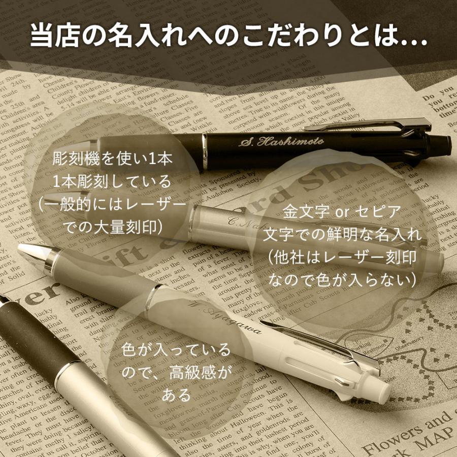 ボールペン 名入れ無料 ジェットストリーム4&1 選べる0.5mm 0.7mm 0.38mm 名入れ ペン 多機能ペン ギフト 三菱鉛筆 入学祝 就職祝 送料無料 敬老の日|ito-os|13