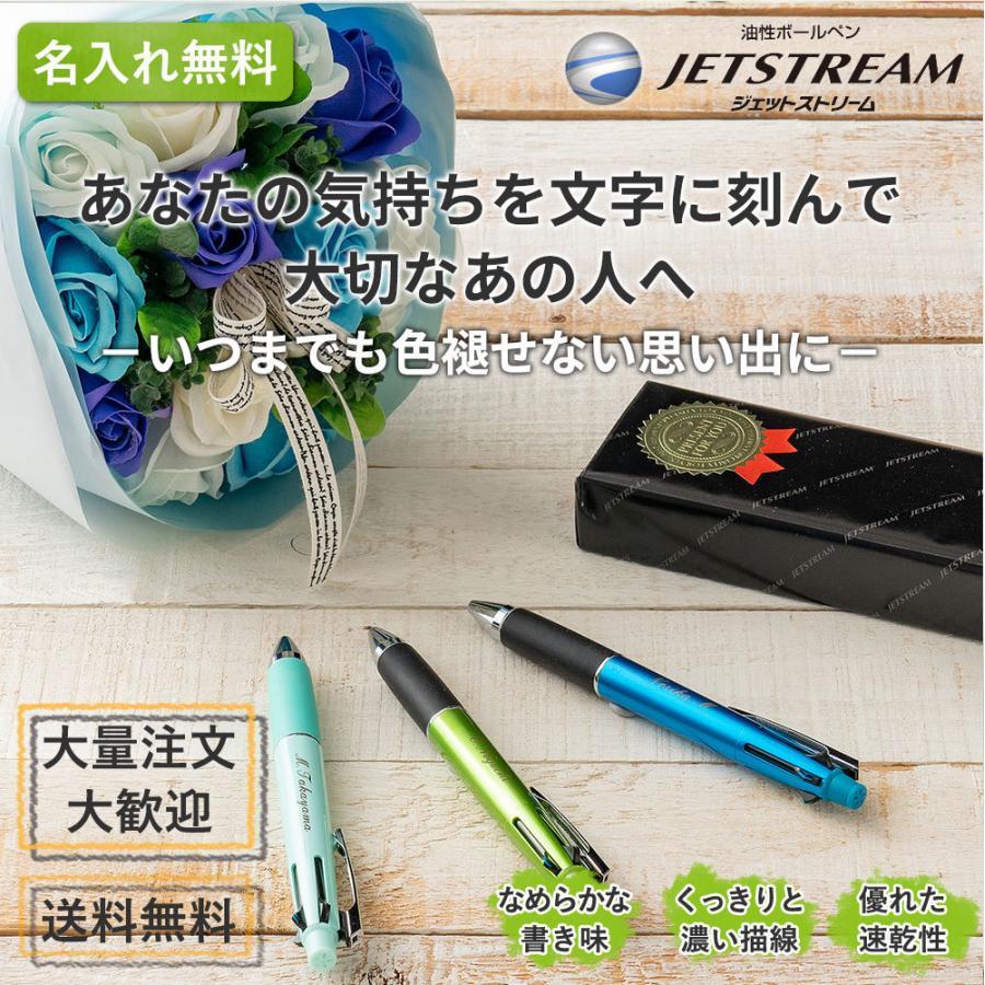ボールペン 名入れ無料 ジェットストリーム4&1 選べる0.5mm 0.7mm 0.38mm 名入れ ペン 多機能ペン ギフト 三菱鉛筆 入学祝 就職祝 送料無料 敬老の日|ito-os|15