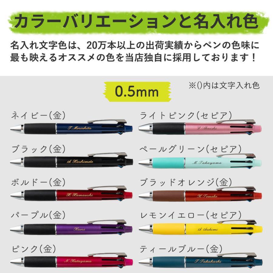 ボールペン 名入れ無料 ジェットストリーム4&1 選べる0.5mm 0.7mm 0.38mm 名入れ ペン 多機能ペン ギフト 三菱鉛筆 入学祝 就職祝 送料無料 敬老の日|ito-os|16