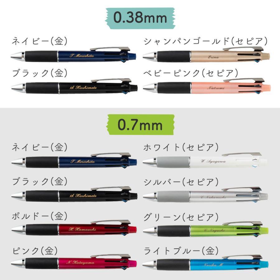 ボールペン 名入れ無料 ジェットストリーム4&1 選べる0.5mm 0.7mm 0.38mm 名入れ ペン 多機能ペン ギフト 三菱鉛筆 入学祝 就職祝 送料無料 敬老の日|ito-os|17