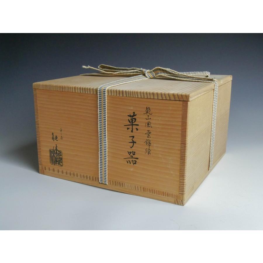 鉢 乾山風雲錦絵 平安窯清和能休造 菓子器|ito-shoyudo|13