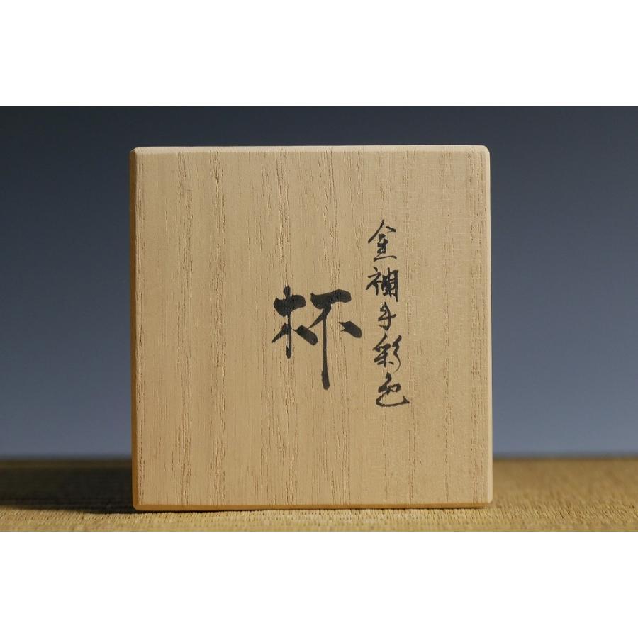 彩色金彩杯 青 九谷焼 吉田幸央造 ito-shoyudo 13