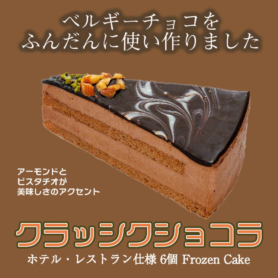 クラッシクショコラ 業務用 チョコレート ケーキ フローズン ベルギーチョコレート 全品送料無料 新作通販 冷凍 ムース